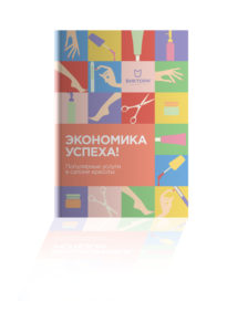 vic_econom_book-1