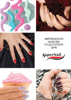supernail-catalog