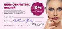opendoorsday_discount_moscow