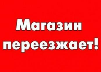 ПЕРЕЕЗД СУПЕРМАРКЕТА НА ТАГАНКЕ