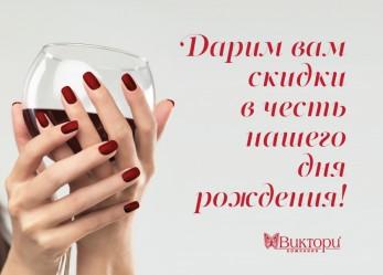 """Компании """"ВИКТОРИ"""" 19 лет! Подарки для вас!"""
