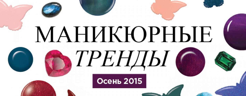 Маникюрные тренды осени-2015