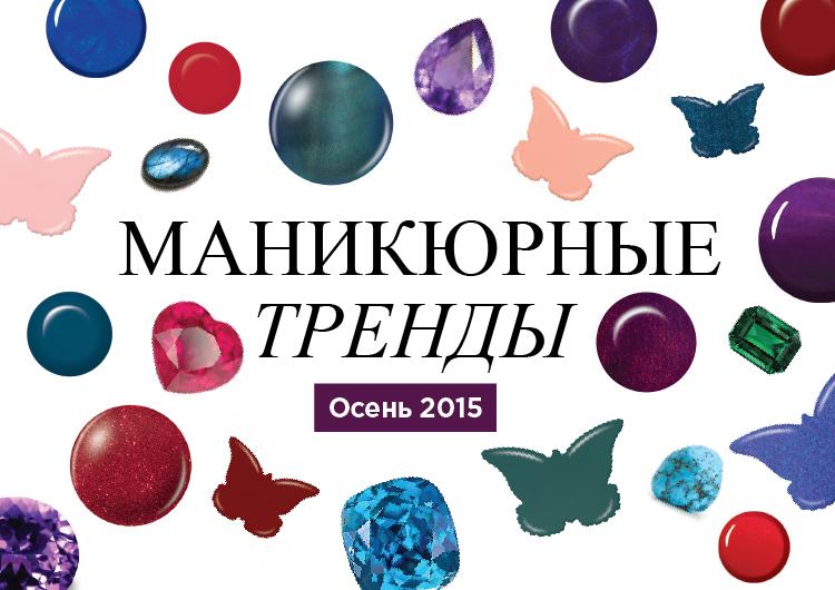 тренды-осени-2015