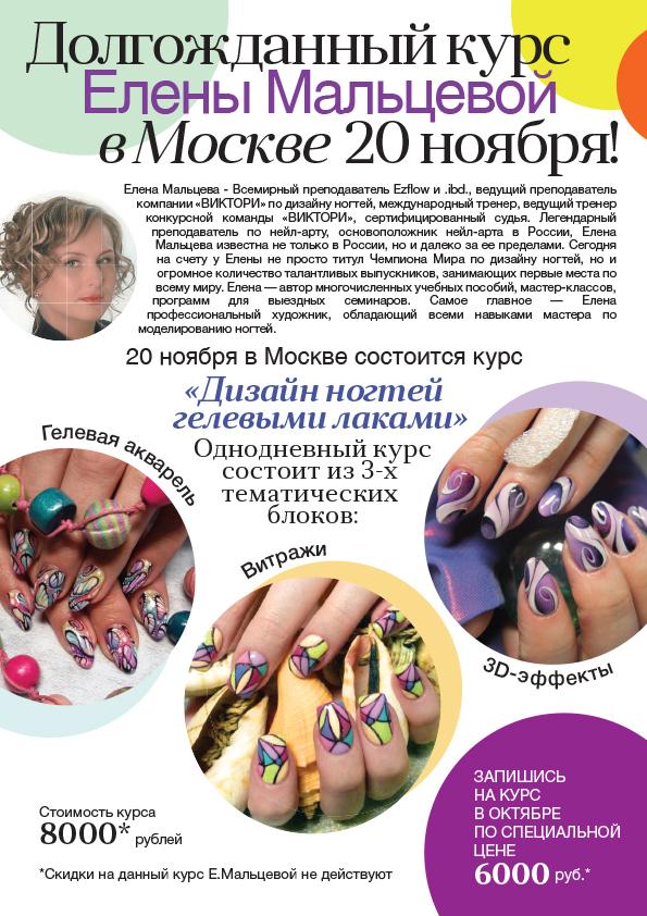 IC_malzeva_seminar