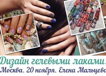 Практический семинар Елены Мальцевой в Москве