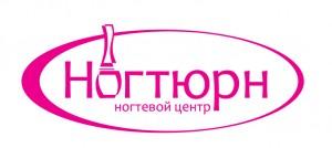 Лого_Ногтюрн