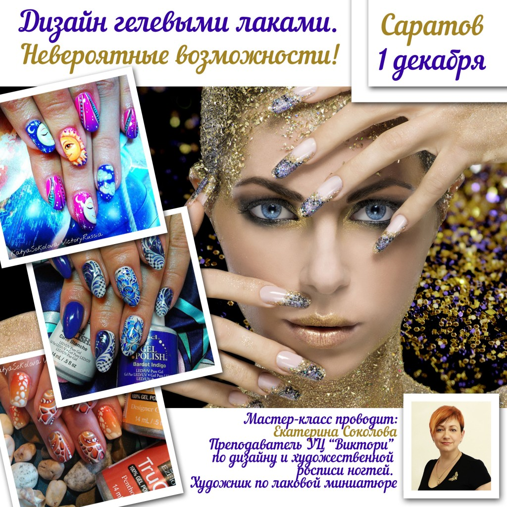 Саратов-Соколова-1-декабря-Instagram