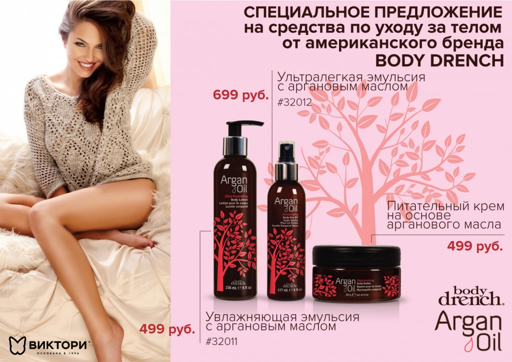 Special-Deal-Body-Drench-СОЦСЕТИ