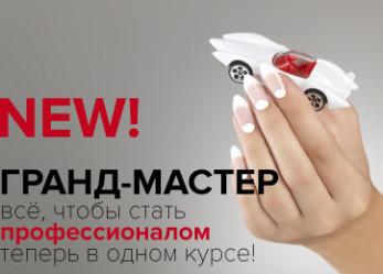 """Новый курс """"Гранд-Мастер"""" в Москве"""