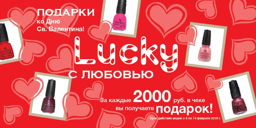 Lucky-с-любовью_banner