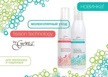 Новинка от Gena! Молекулярный уход для кожи рук и ног