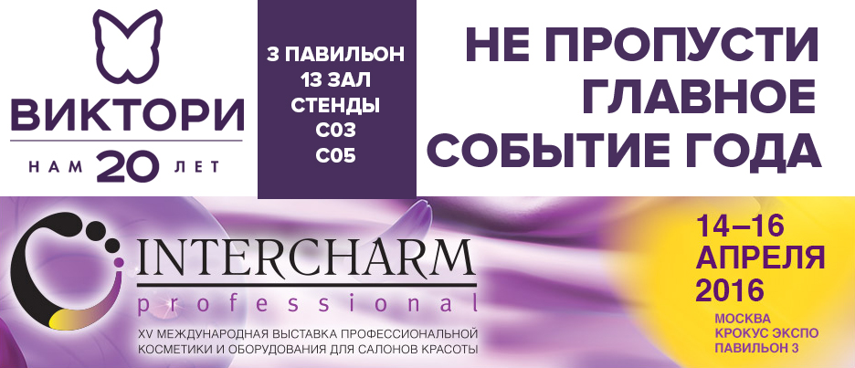 header_ichp2016_rus