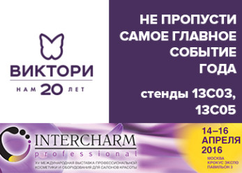 КОМПАНИЯ ВИКТОРИ ПРИГЛАШАЕТ НА INTERCHARM-PROFESSIONAL 2016
