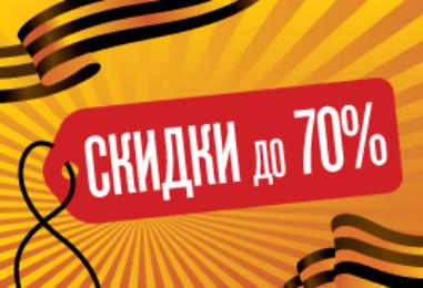 Акция: Победа в ВИКТОРИ!