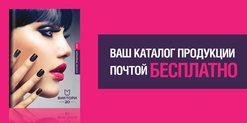 nb_IC_katalog