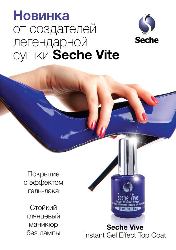 seche-vive_A4