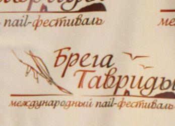 ВИКТОРИ в Симферополе