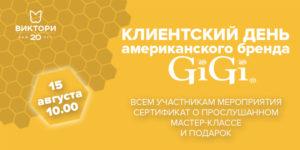 Invitation_GiGi_banner_shop