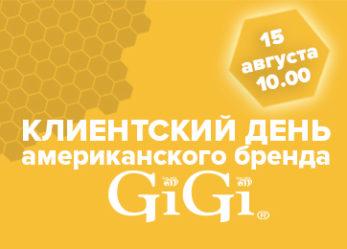 Клиентский день бренда GiGi