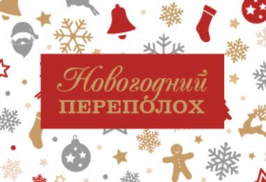 Акции декабря. Скидки и подарки для вас!