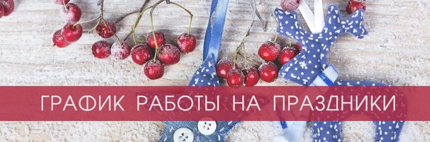 красноярск как работают банки на новогодних кавникулах
