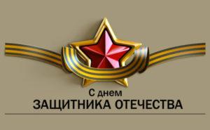 kak_narisovat_23fevralya