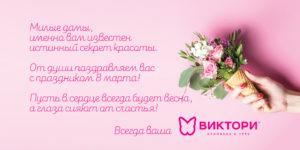 8-marta_vic_card