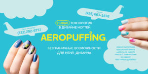 AEROPUFFING_banner_vicco