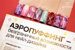 aeropuffing-goryachev (5)_1_1