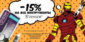 ironman_zinger_banner