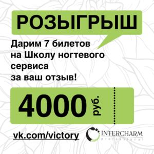 школа-ногтевого-4000