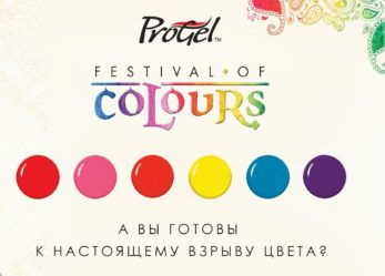 Взрыв цвета с SuperNail ProGel Festival Of Colours