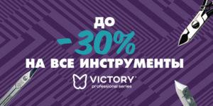 На-все-инструменты_vicco