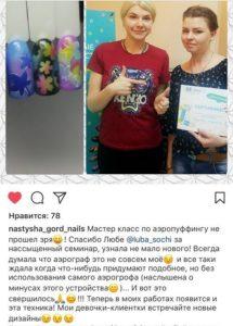 Eurasian Beauty Fest-2017-otziv (2)
