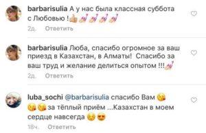 Eurasian Beauty Fest-2017-otziv (6)