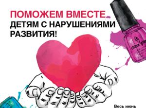VIC_CG_Обнаженные сердца-02 — копия