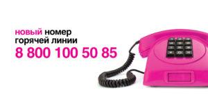vicco_banner_hotline