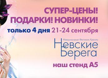 Петербург! Встречаемся на фестивале «Невские берега»