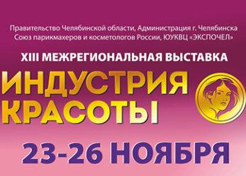 """""""Индустрия красоты"""" в Челябинске"""