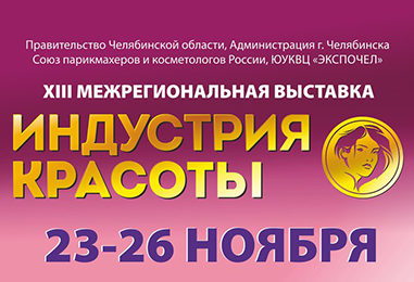 «Индустрия красоты» в Челябинске