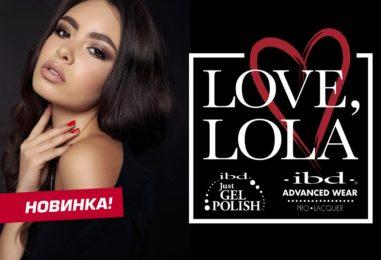 Новая коллекция гель-лаков .ibd. LOVE, LOLA