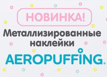 НОВИНКА! Металлизированные наклейки AEROPUFFING