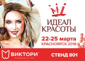 ВИКТОРИ в Красноярске