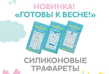 """""""Готовимся к весне!"""" – новые трафареты AEROPUFFING"""