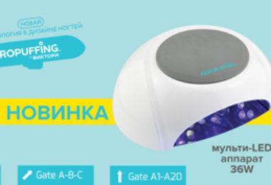 НОВИНКА! МУЛЬТИ-LED АППАРАТ AEROPUFFING®