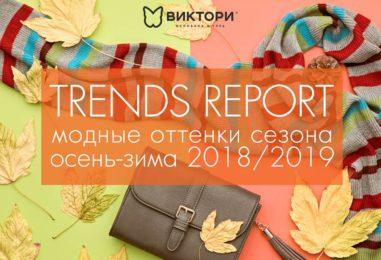 TRENDS REPORT. МОДНЫЕ ОТТЕНКИ ОСЕНЬ-ЗИМА 2018/2019