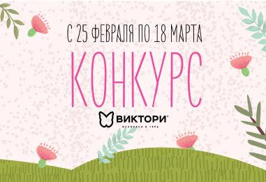 Конкурс #ВИКТОРИцветыВЕСНЫ