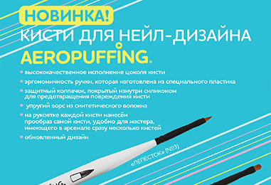 Новинка бренда AEROPUFFING® – кисти для нейл-дизайна.