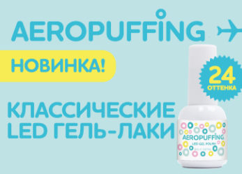 НОВЫЕ LED ГЕЛЬ-ЛАКИ AEROPUFFING