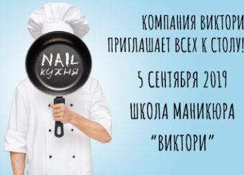"""Компания """"ВИКТОРИ"""" приглашает всех к столу!"""